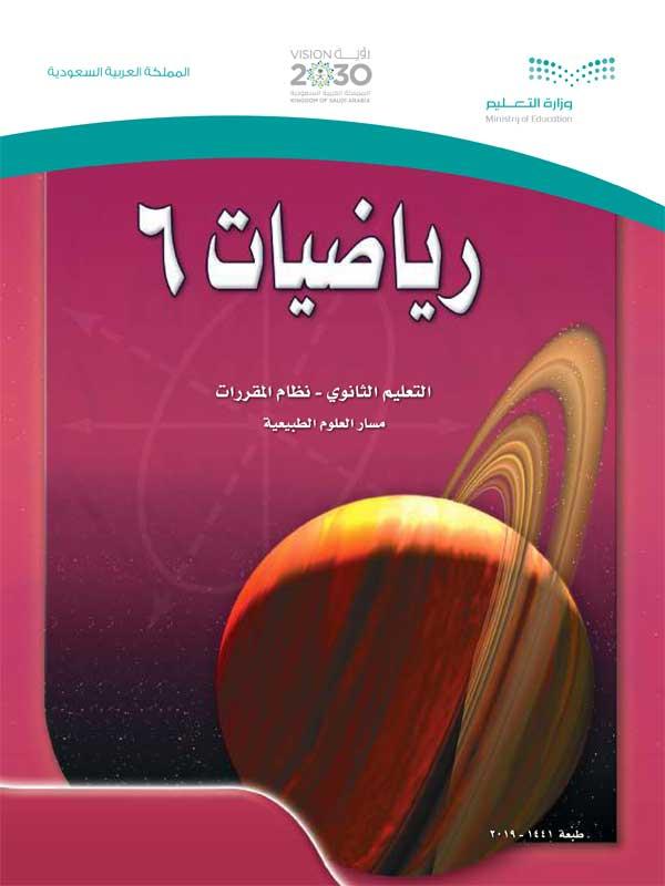 رياضيات 6 غلاف الكتاب