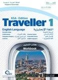 كتاب النشاط   Traveller 1