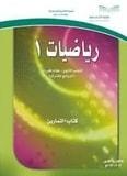 حل كتاب التمارين رياضيات اول ثانوي الفصل الاول
