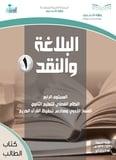 البلاغة العربية تاريخها مفهومها فوائد درستها