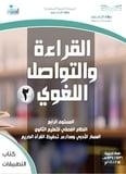 حل القراءة والتواصل اللغوي المستوى الرابع