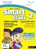 حل كتاب الطالب انجليزي رابع ابتدائي ف2