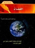 حل علوم الوحدة الرابعة الفضاء رابع ابتدائي ف2