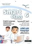 حل كتاب Smart Class 6 انجليزي سادس
