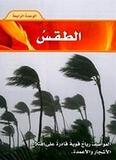 حل كتاب العلوم الوحدة الرابعة الطقس خامس ابتدائي ف2