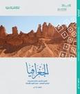 حل كتاب الجغرافيا ثاني ثانوي