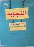 حل كتاب الطالب تجويد ثالث متوسط الفصل الاول