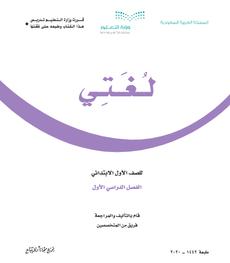 حل كتاب لغتي اول ابتدائي الفصل الاول