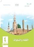 حل كتاب الفقه رابع ابتدائي الفصل الاول
