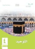 حل كتاب التوحيد رابع ابتدائي الفصل الاول