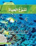 حل كتاب الطالب علوم خامس ابتدائي الفصل الاول