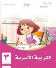 حل كتاب التربية الاسرية ثالث ابتدائي الفصل الاول