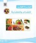 الوحدة الاولى الغذاء والتغذية