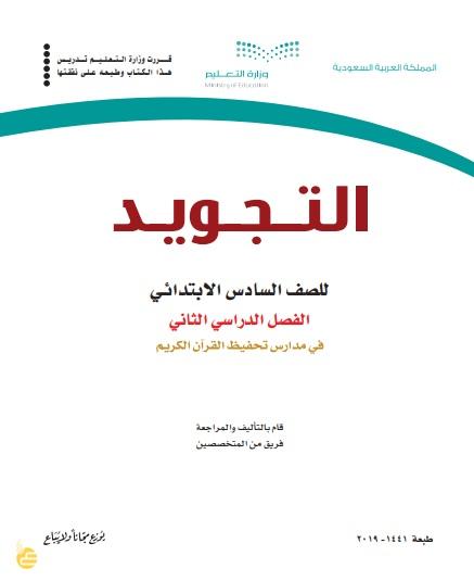 حل كتاب الطالب التجويد سادس ابتدائي الفصل الثاني