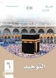 حل كتاب التوحيد سادس ابتدائي الفصل الاول